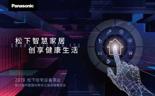 智慧家居,创享健康生活 - 2019上海厨卫展松下打造智能生活空间功率器件
