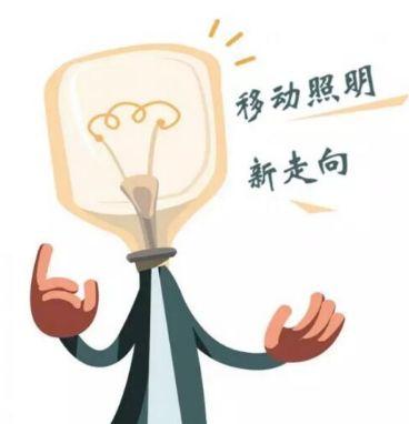 从金莱特、康铭盛等龙头企业看移动照明研发投入举措有哪些?图们